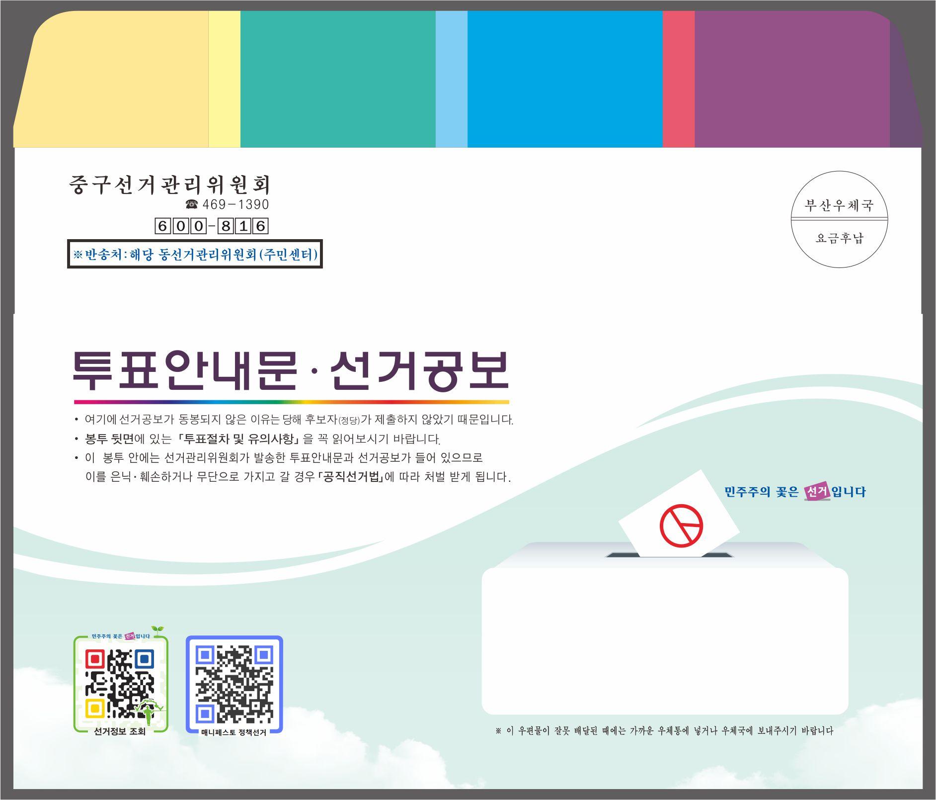 선거 공보봉투.jpg